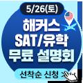 SAT 여름특강 4차 설명회 배너_레이어배너