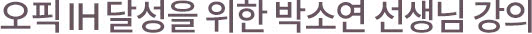오픽 IH 달성을 위한 박소연 선생님 강의