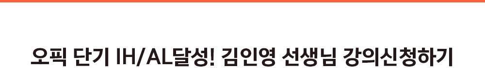 대한민국 토스1위, 세이임 선생님의 현장강의