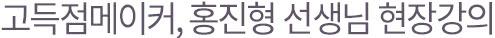 레벨6 메이커, 홍진형 선생님 토스 현장강의