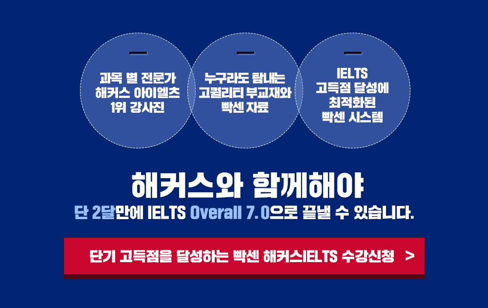 IELTS 2개월 7.0의 꿈, dream come true