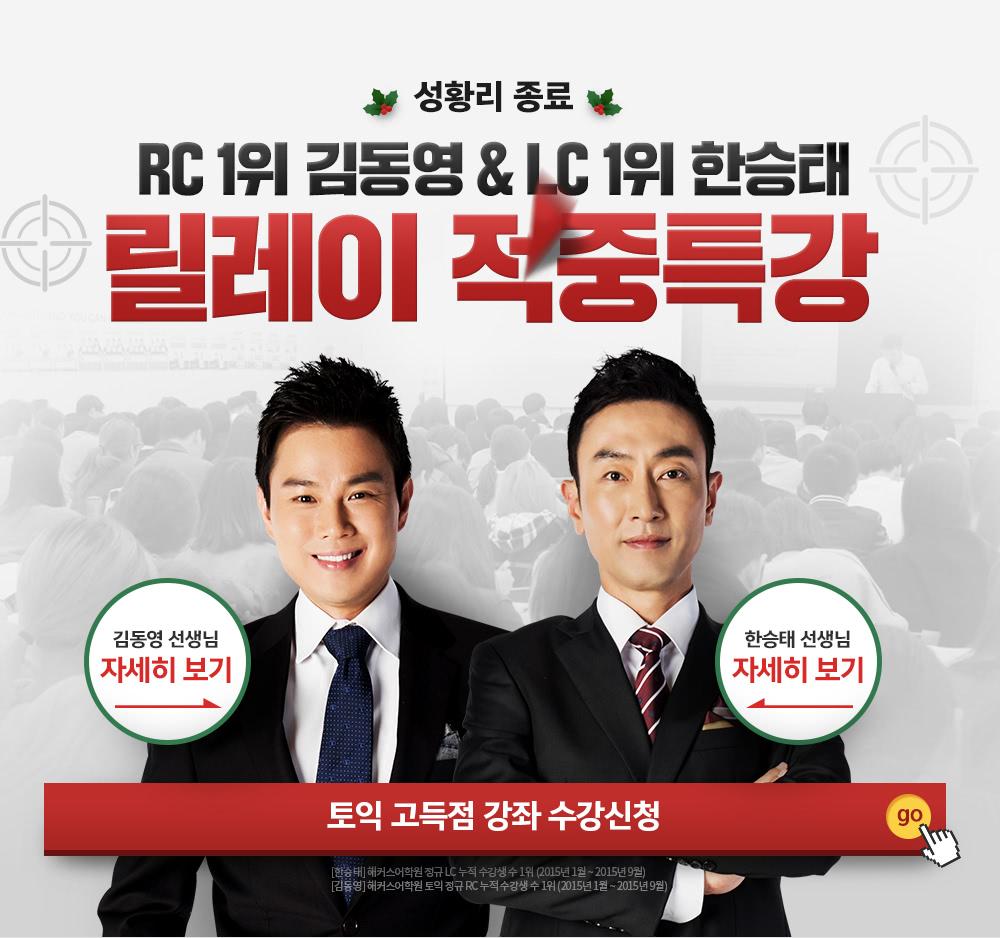 해커스어학원 김동영 한승태 적중특강