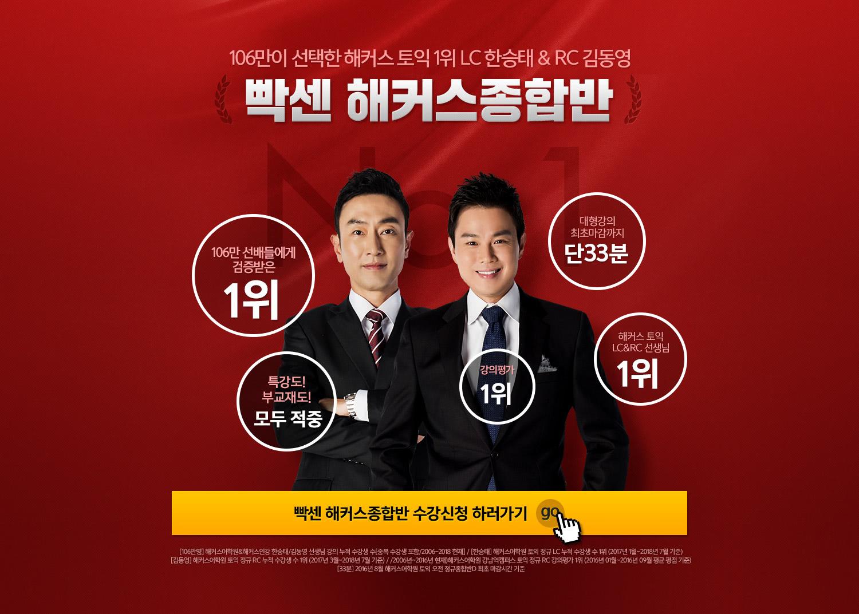 해커스 토익 한승태 김동영