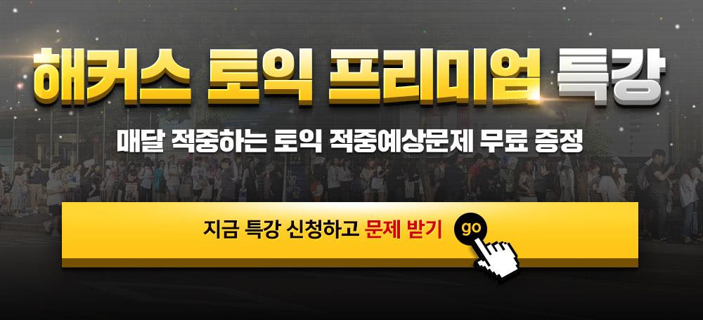 해커스 토익 프리미엄특강