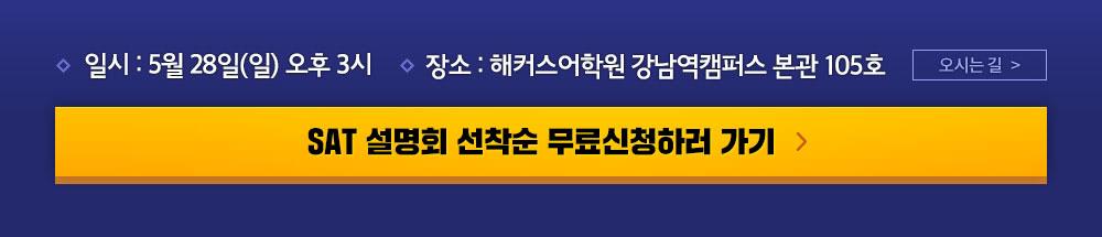 sat 여름특강 설명회