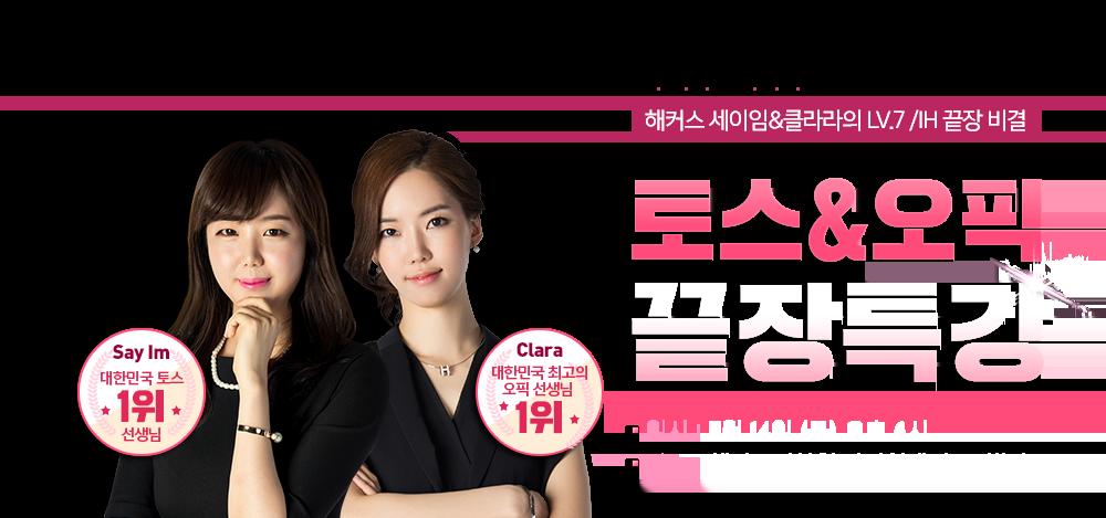 토스 & 오픽 끝장특강