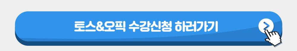 토스오픽 수강신청