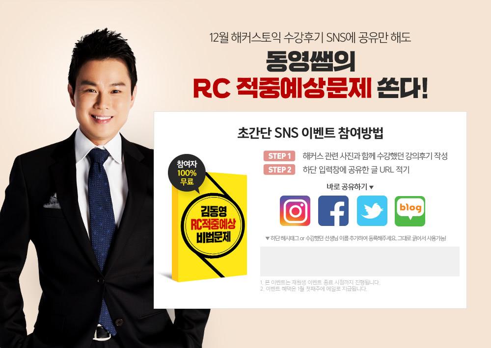 김동영 해쉬테그 이미지