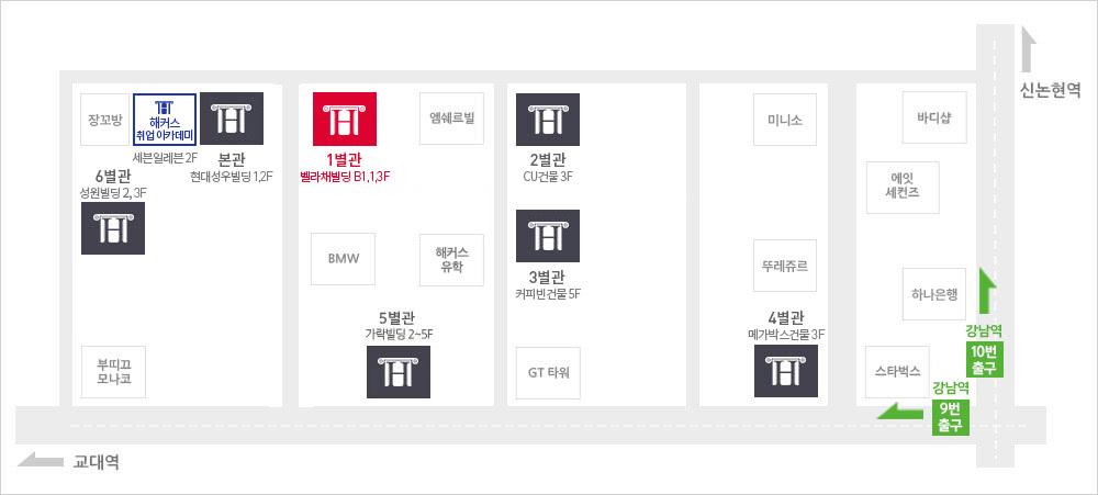 강남역캠퍼스 1별관
