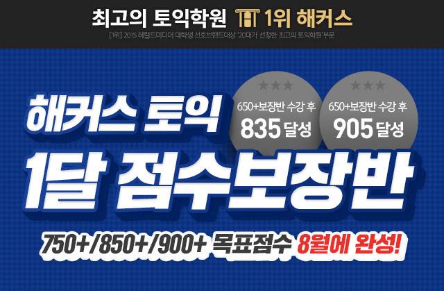 해커스 토익 1달 점수보장반