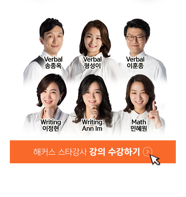 gre_star강사라인업